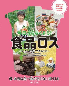 今日からなくそう!食品ロス わたしたちにできること(2) 本当は食べ物が足りない国・日本