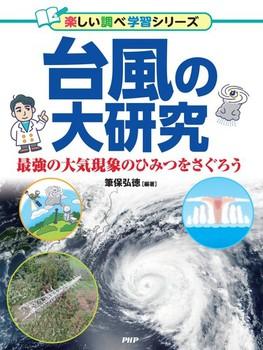 台風の大研究 最強の大気現象のひみつをさぐろう