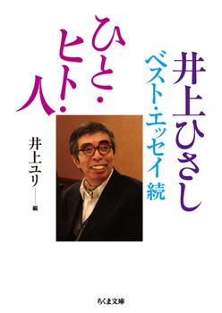 ひと・ヒト・人 井上ひさしベスト・エッセイ続