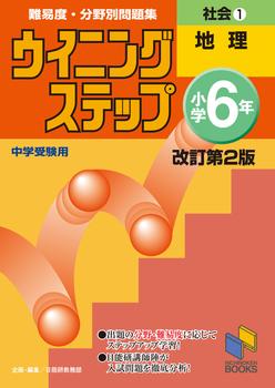 ウイニングステップ 小学6年 社会1 地理 改訂第2版