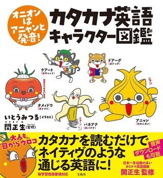 オニオンはアニャンと発音! カタカナ英語キャラクター図鑑
