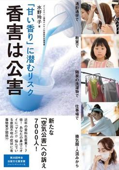 「甘い香り」に潜むリスク 香害は公害