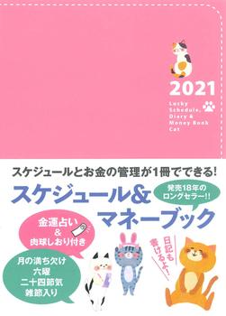 2021 Lucky Schedule, Diary & Money Book Cat(2021 ラッキースケジュール、ダイアリーアンドマネーブック キャット)