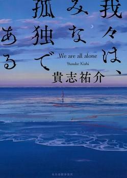 我々は、みな孤独である