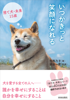 いつかきっと笑顔になれる 捨て犬・未来15歳