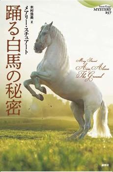 踊る白馬の秘密