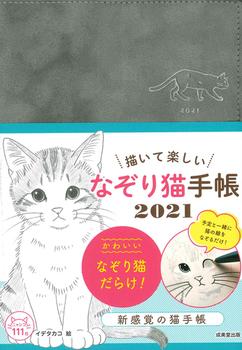 描いて楽しい なぞり猫手帳 2021