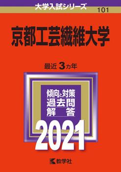 京都工芸繊維大学 2021年版 No.101