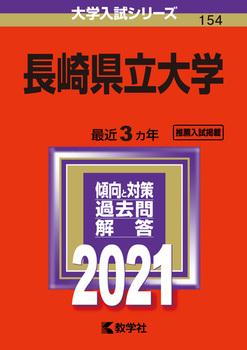 長崎県立大学 2021年版 No.154