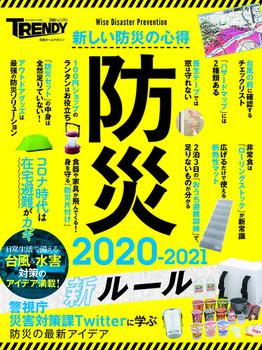防災 2020−2021 新ルール