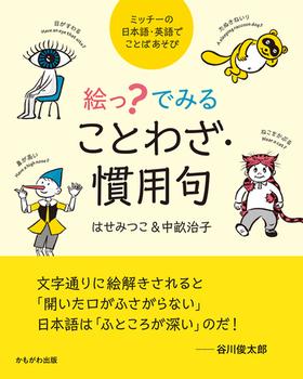 絵っ?で見ることわざ慣用句 ミッチーの日本語・英語でことばあそび