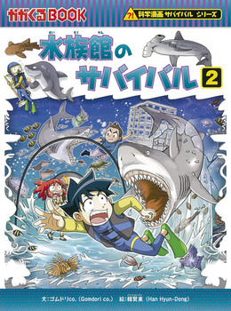 水族館のサバイバル(2)
