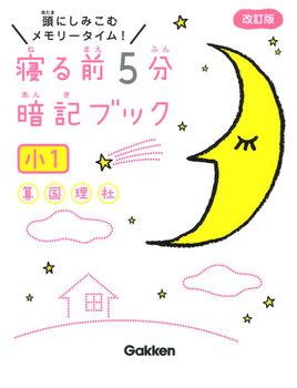 寝る前5分暗記ブック 小1 算数・国語・理科・社会