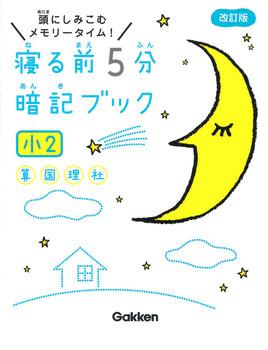 寝る前5分暗記ブック 小2 算数・国語・理科・社会