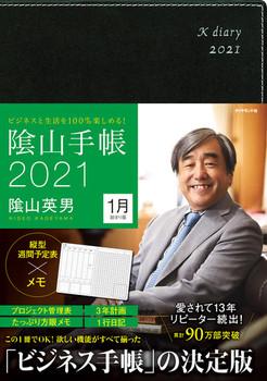 ビジネスと生活を100%楽しめる! 陰山手帳2021(黒)