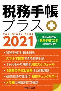 税務手帳プラス2021