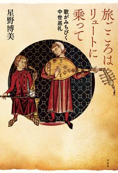 旅ごころはリュートに乗って 歌がみちびく中世巡礼