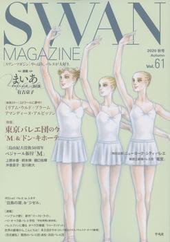 SWAN MAGAZINE Vol.61 61 2020年秋号