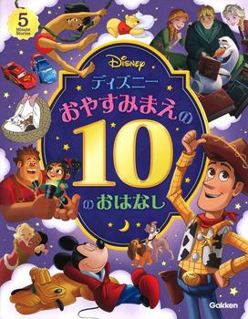 ディズニー おやすみまえの10のおはなし