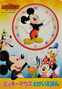 ミッキーマウスとけいえほん