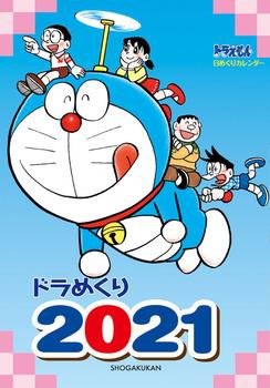 ドラめくり2021