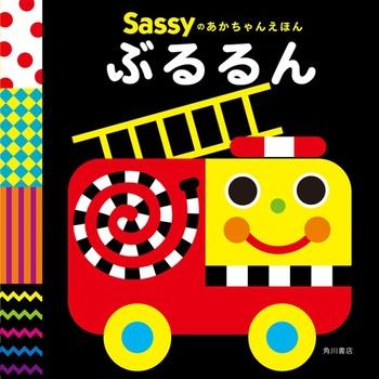 Sassyのあかちゃんえほん ぶるるん