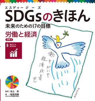 SDGsのきほん 未来のための17の目標 労働と経済 目標(8)