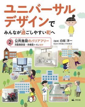 ユニバーサルデザインでみんなが過ごしやすい町へ(2) 公共施設のバリアフリー 対面朗読室・多機能トイレほか