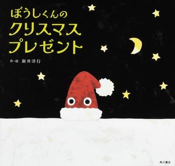 ぼうしくんのクリスマスプレゼント