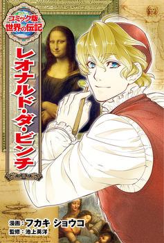 コミック版 世界の伝記(47) レオナルド・ダ・ビンチ