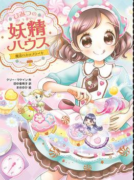 ひみつの妖精ハウス(11) 魔法のカップケーキ