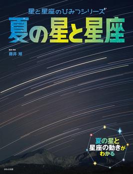 星と星座のひみつシリーズ(1) 夏の星と星座