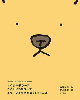 新装版 くまの子ウーフの童話集(全3巻)