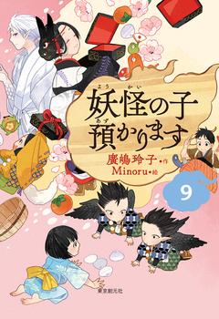 【児童書版】妖怪の子預かります(9)
