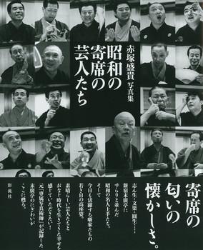 昭和の寄席の芸人たち 赤塚盛貴写真集