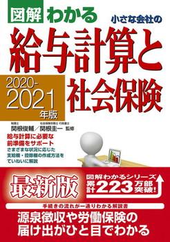 2020−2021年版 図解わかる 小さな会社の給与計算と社会保険