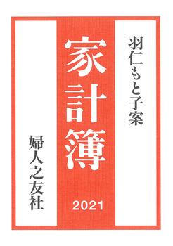 羽仁もと子案家計簿 2021年版