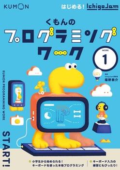 くもんのプログラミングワーク(1) はじめる!Ichigo Jam
