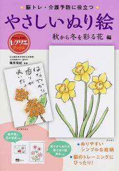 やさしいぬり絵 秋から冬を彩る花編 脳トレ・介護予防に役立つ