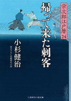 帰って来た刺客 栄次郎江戸暦24