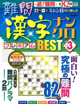 難問漢字ナンクロ プレミアムBEST  VOL.3