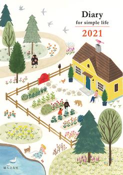 Diary for simple life 2021年版(主婦日記 2021年版)