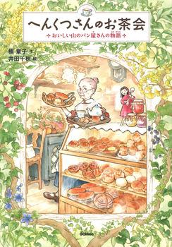 へんくつさんのお茶会 おいしい山のパン屋さんの物語