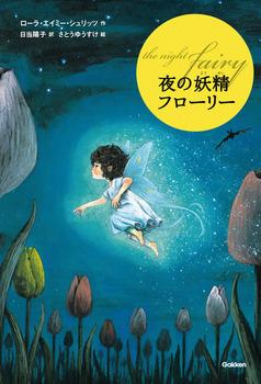 夜の妖精 フローリー