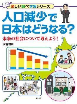 人口減少で日本はどうなる?