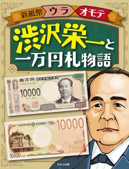 渋沢栄一と一万円札物語
