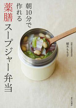 薬膳スープジャー弁当 朝10分で作れる