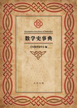 数学史事典