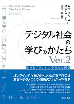 デジタル社会の学びのかたちVer.2 教育とテクノロジの新たな関係