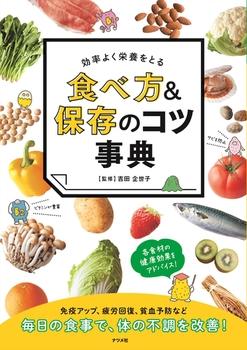 効率よく栄養をとる食べ方&保存のコツ事典